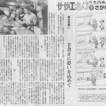 2015.8.1朝日新聞be